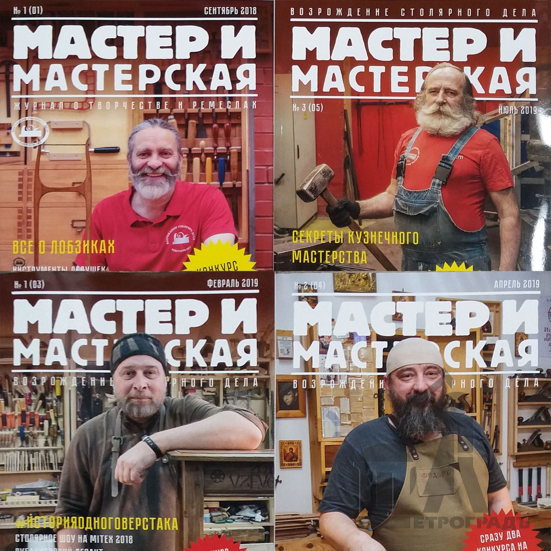 Set of Magazines Master&Workshop №№ 1-9